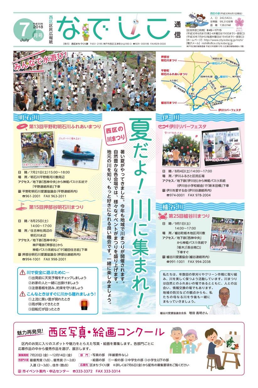 西区 天気 市 予報 神戸